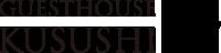 GUESTHOUSE醫(KUSUSHI) | 広島県呉市豊町御手洗(大崎下島)のゲストハウス