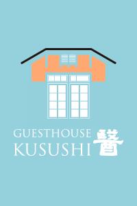 ゲストハウス醫(KUSUSHI) | 広島県呉市御手洗(大崎下島)