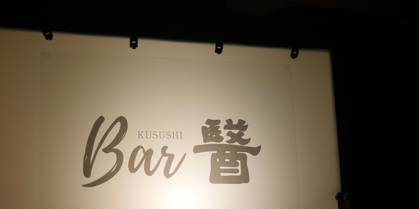 https://hatagoya-kusushi.com/wp/wp-content/themes/kusushi/img/header-logo.jpg