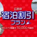 広島県宿泊事業者支援事業限定プランのご案内